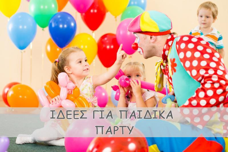 Iδέες για παιδικά πάρτυ