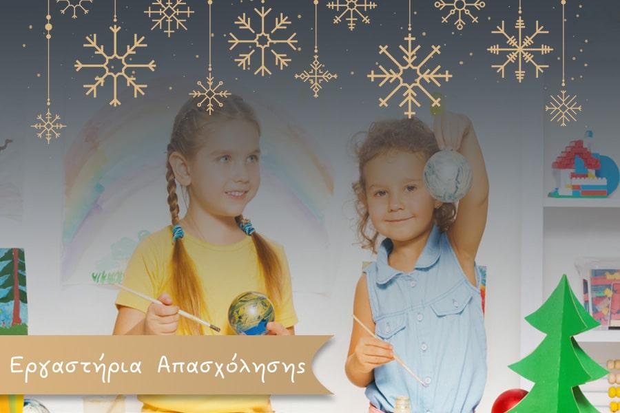 χριστουγεννιάτικες εκδηλώσεις - εργαστήρια απασχολησης