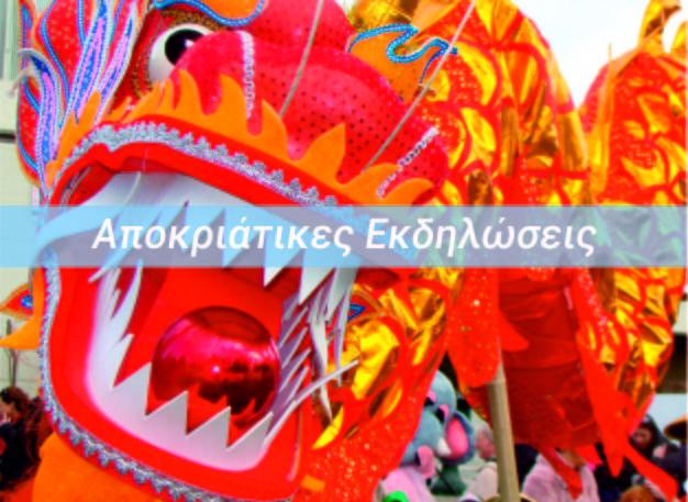 apokriatikes_ekdiloseis